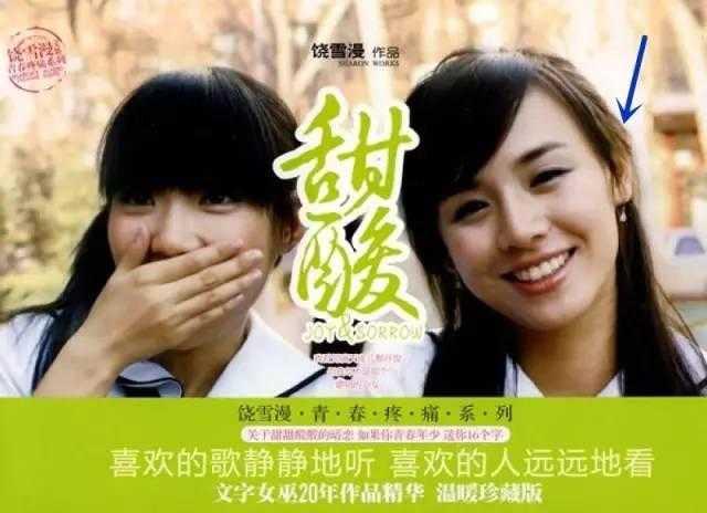 很多人开始认识马思纯,是因为饶雪漫的小说《甜酸》.