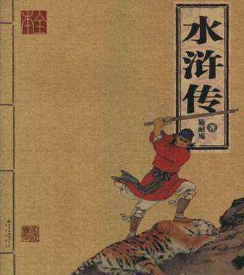 水浒传��.i��%:+��_一本让人走不出来的魔书——水浒传,控制着你的思想