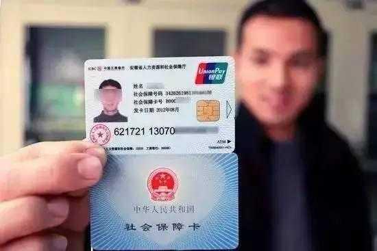 北京社保卡怎么使用  北京本地宝