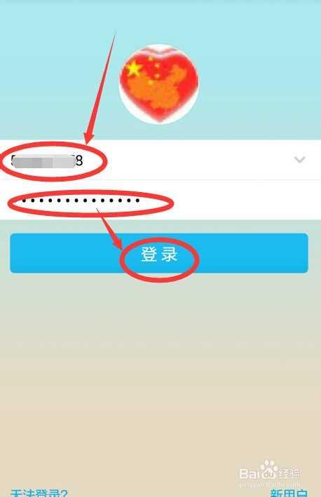输入用户名 密码 之后 点按登录 然后会进入手机qq的主界面
