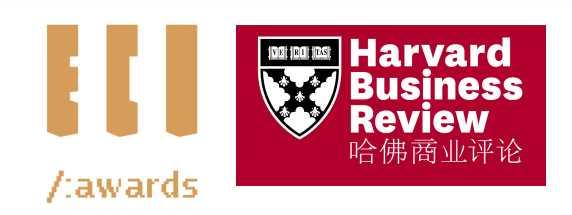 《哈佛商业评论》与eci awards共同打造2016年度商业创新榜单