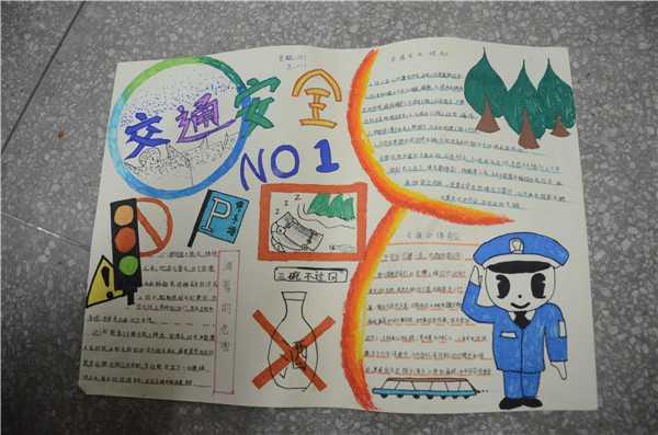 """小学生参加活动,紧紧围绕""""守护平安幸福童年""""这一主题,自己设计手抄报"""