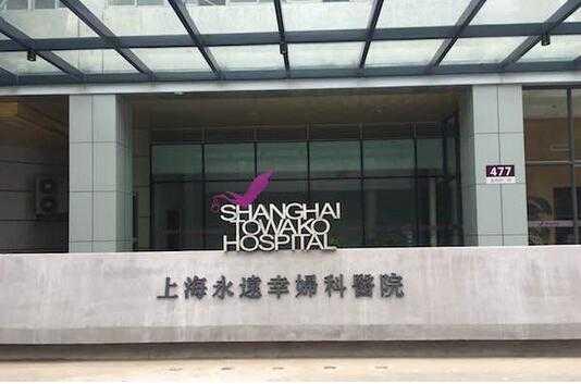 国际连锁医疗集团驻沪,创办上海永远幸妇科医院