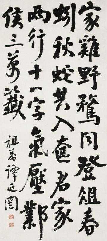 """谭延闿书法作品!11岁学制义文学,光绪帝的师傅翁同龢称之为""""奇才"""".图片"""