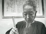 郑曼青诞辰115周年,首个其书画展在温州展出