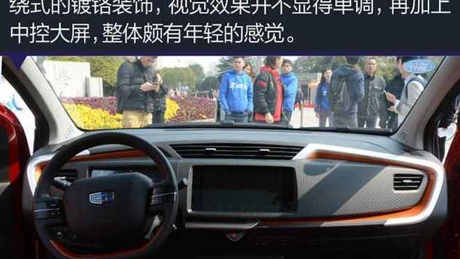 吉利远景X1实拍 远景集团的开路先锋高清图片