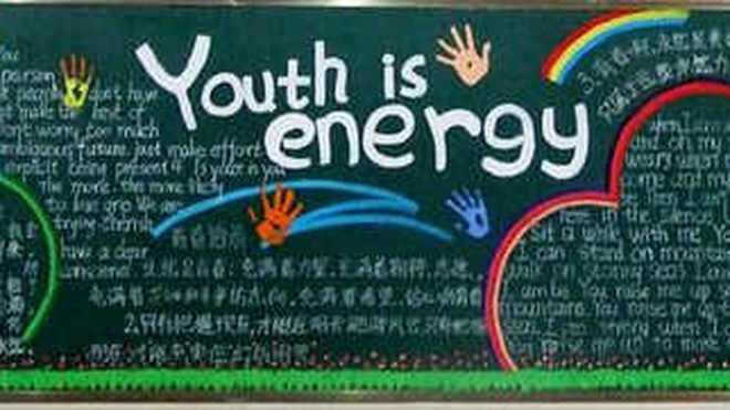 大学生青春励志黑板报版面设计图图片