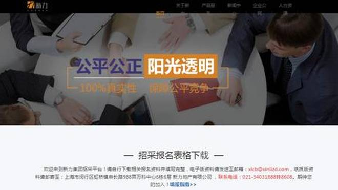 新力集团招采平台正式上线 供应商们看过来_h