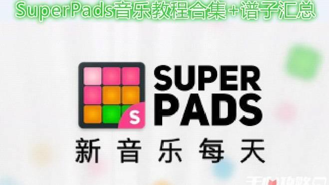 rPads音乐教程合集 SuperPads谱子汇总