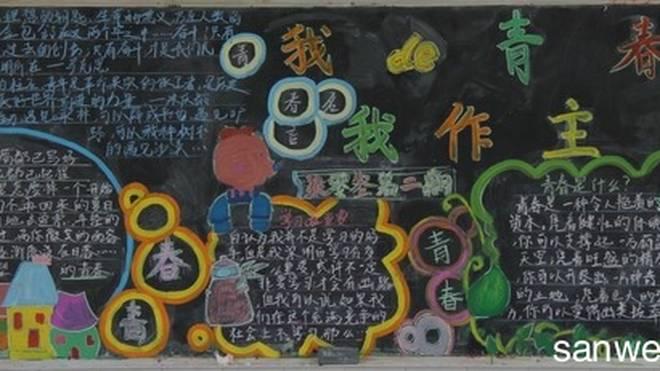 励志青春的板报设计图片图片