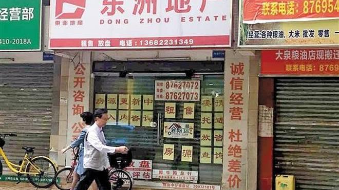 廣州房產中介 走到十字路口?