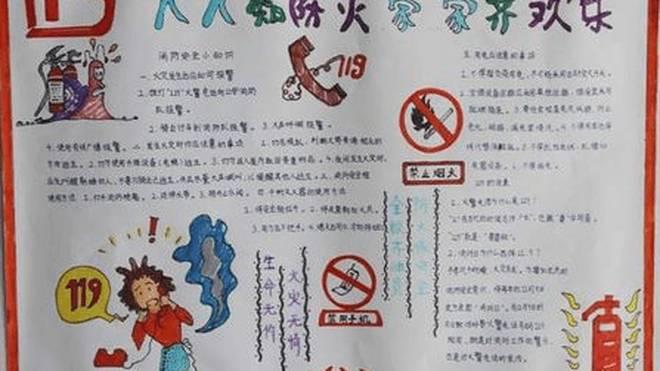 小学四年级消防安全手抄报的图片模板